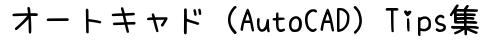 オブジェクトが重なっている場合 | オートキャド(AutoCAD)TIPS集