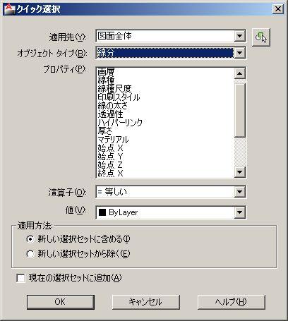 クイック選択のダイアログBOX