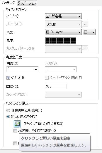 ハッチング編集画面