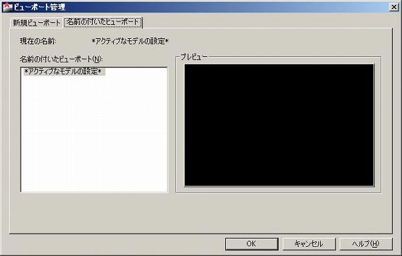 ビューポート管理のダイアログBOX