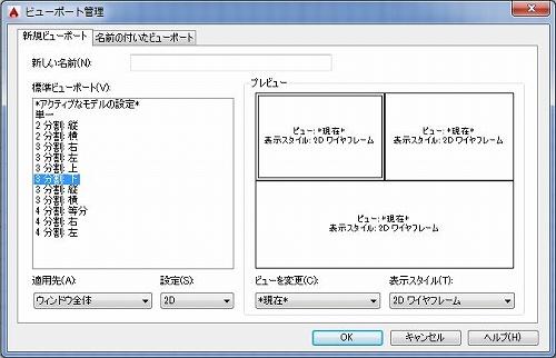 オートキャド(AutoCAD)の画面分割